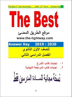 تحميل اجابات كتاب ذا بيست The best للصف الاول الثانوى الترم الثانى نسخة 2020