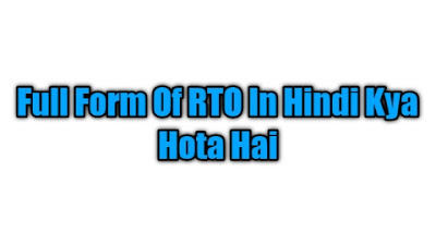 Full Form Of RTO In Hindi | RTO meaning in Hindi | How to become RTO officer