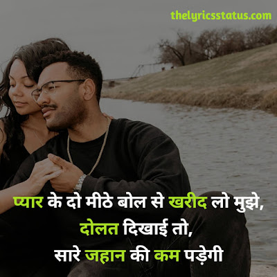 Tareef Shayari for beautiful girlfriend