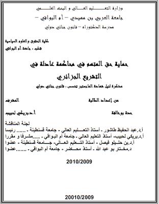 مذكرة ماجستير: حماية حق المتهم في محاكمة عدالة في التشريع الجزائري PDF