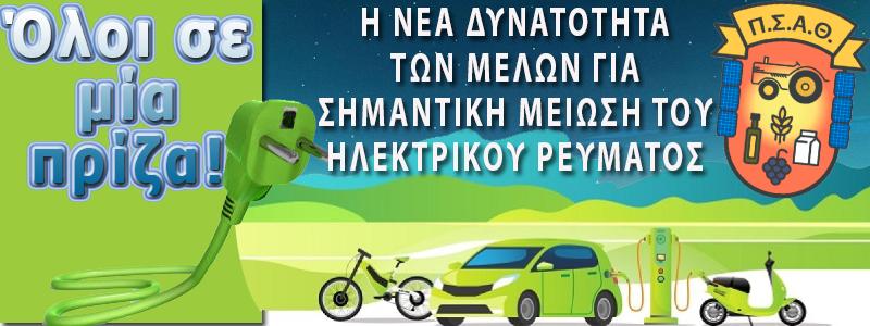 ΠΑΡΟΧΟΣ ΗΛΕΚΤΡΙΚΟΥ ΡΕΥΜΑΤΟΣ