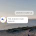 Google Asistanınızla tanışın