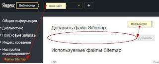 Sitemap в Яндекс Вебмастер