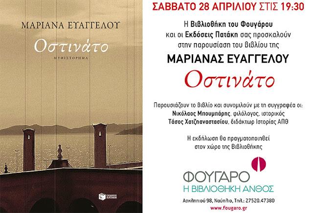 Παρουσίαση του βιβλίου «Οστινάτο» της Μαριάνας Ευαγγέλου στο Ναύπλιο