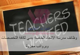صور وظائف مدرسة الاتحاد الخاصة بدبي