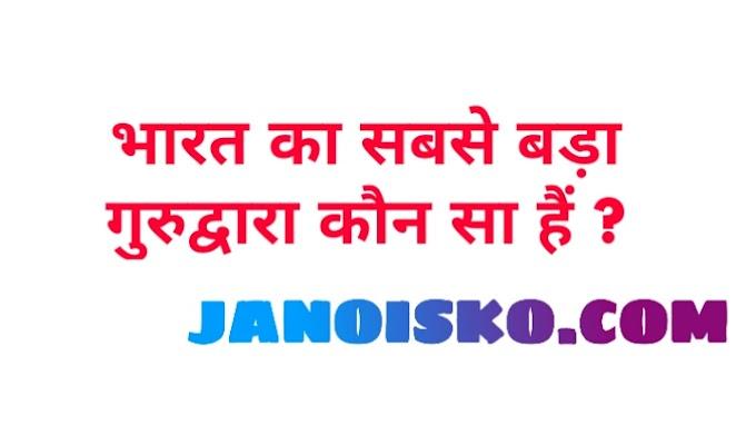 भारत का सबसे बड़ा गुरुद्वारा कौन सा हैं । Which is the largest gurudwara of India.