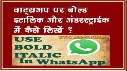Whatsapp पर Bold Italics and Under strike Words में कैसे लिखें ?
