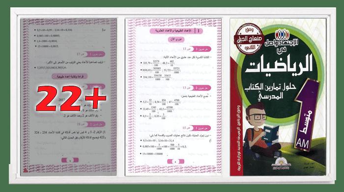 حلول تمارين كتاب الرياضيات للسنة الأولى متوسط