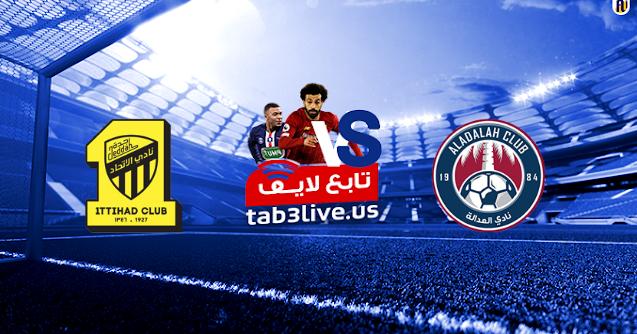 مشاهدة مباراة الإتحاد والعدالة بث مباشر اليوم 2020/09/08  الدوري السعودي