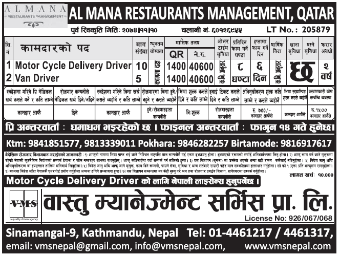 Jobs in Qatar for Nepali, Salary Rs 40,600