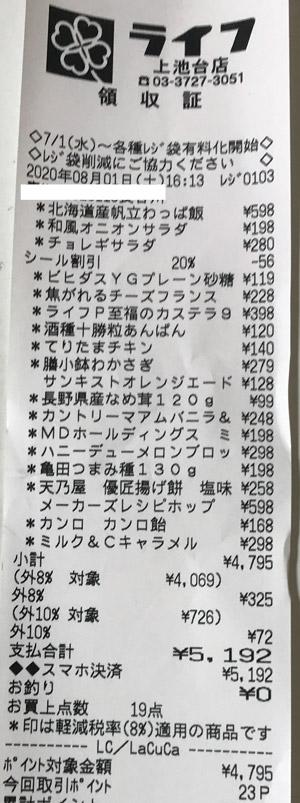 ライフ 上池台店 2020/8/1 のレシート