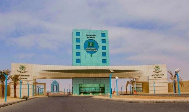وظائف شاغرة في جامعة تبوك University of Tabuk اليوم