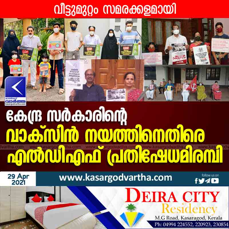 LDF protested against the central government's vaccine policy