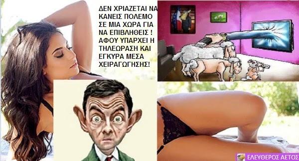 Συμπτώματα μαζικής τύφλωσης στη χώρα μας,,Η συντριπτική πλειοψηφία των Ελλήνων είναι ηλίθιοι (αναδημοσίευση!)
