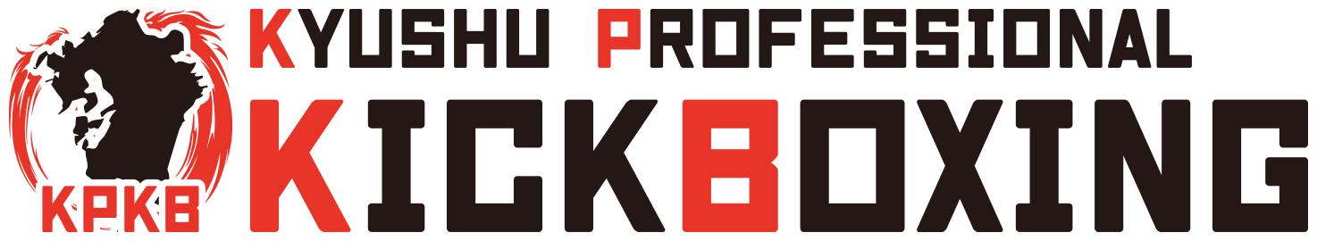 九州プロキックボクシング