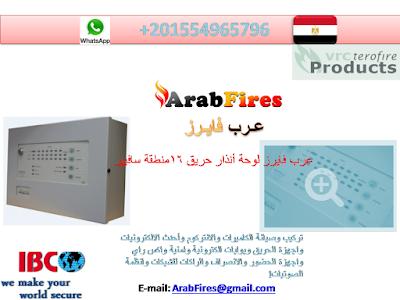 عرب فايرز لوحة أنذار حريق 16منطقة سافيير