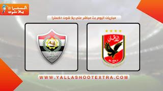 مباراه الاهلي و الانتاج الحربي اليوم 2-10-2019.الدوري المصري