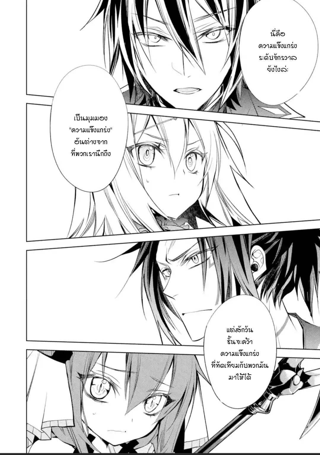 อ่านการ์ตูน Senmetsumadou no Saikyokenja ตอนที่ 8.2 หน้าที่ 5