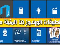 اداة صغيرة لحذف تطبيقات الويندوز 10 Windows المثبتة مسبقًا