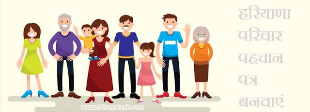 हरियाणा परिवार पहचान पत्र योजना क्या ह?