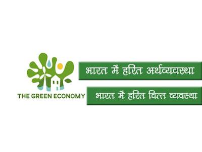 भारत में हरित अर्थव्यवस्था | Green Economy in India भारत में हरित वित्त व्यवस्था