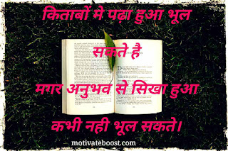 motivational real story in hindi