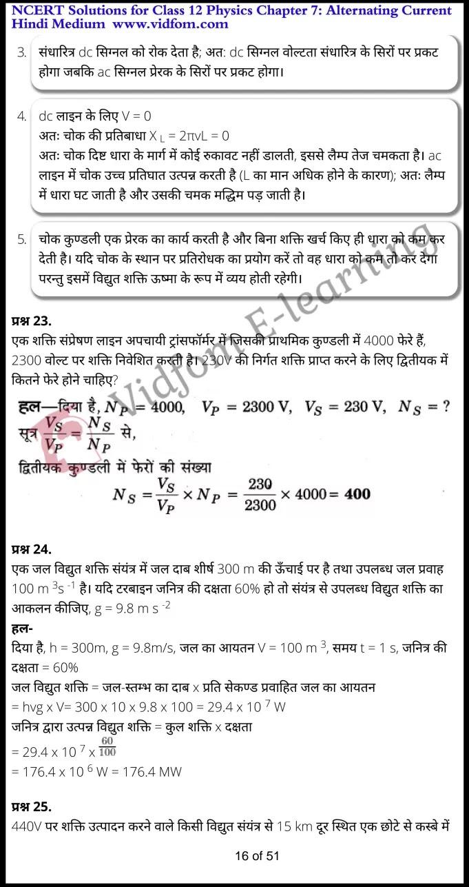 class 12 physics chapter 7 light hindi medium 16