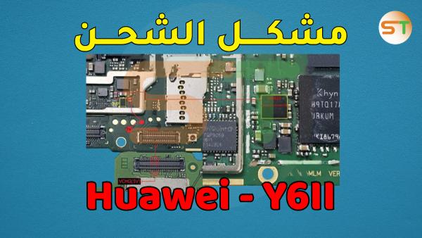 مشكل الشحن Huawei Y6II CAM-L21