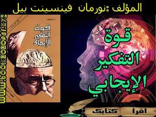تحميل وقراءة - كتاب قوة التفكير الإيجابي - نورمان فينسينت بيل/مترجم النسخةpdf