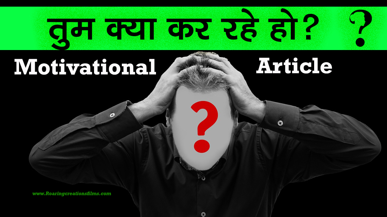 तुम क्या कर रहे हो? What You are doing? Powerful Motivation to Lose Laziness and Stop Time Waste in Hindi