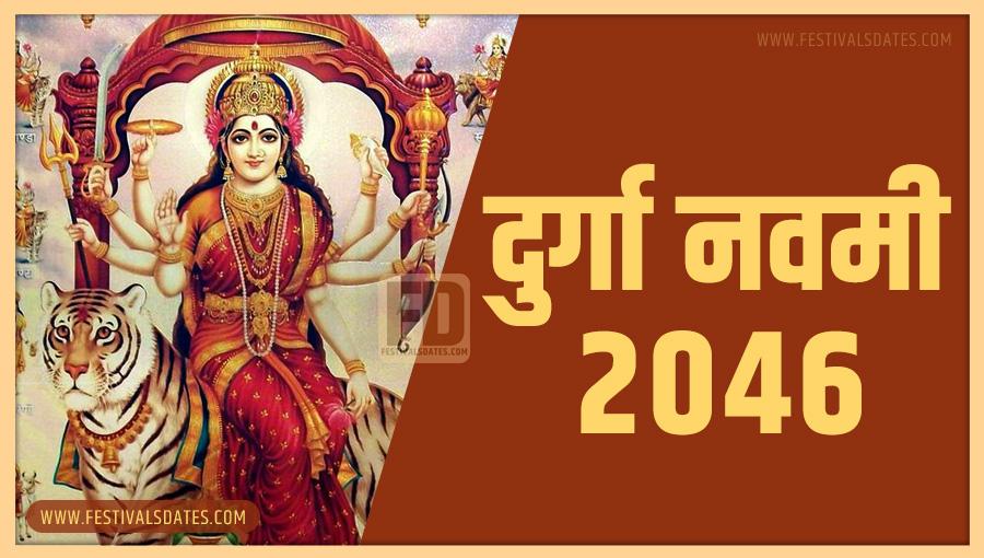 2046 दुर्गा नवमी पूजा तारीख व समय भारतीय समय अनुसार