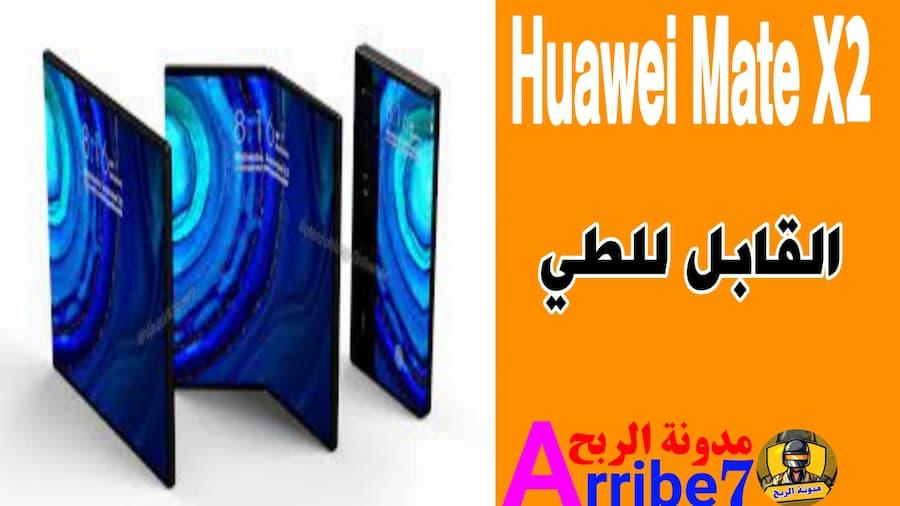 هاتف Huawei Mate X2 الجديد [مميزات ومواصفات]