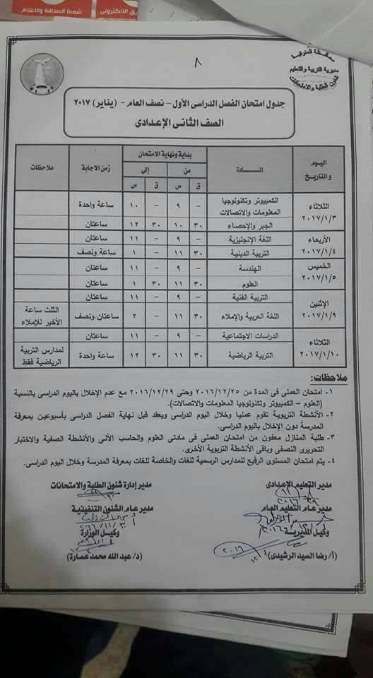 جدول امتحانات الصف الثاني الإعدادي الترم الأول 2017 محافظة المنوفية