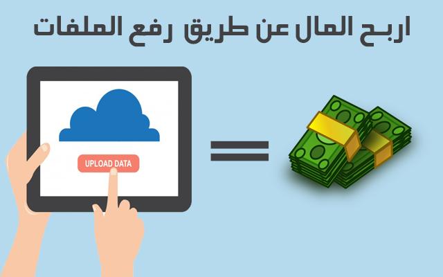 طريقة الربح من الانترنت عن طريق رفع الملفات مع أستراتجيات العمل مع جروبات النشر