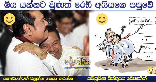Mahinda Rajapaksa and S.B.Dissanayake Romantic Hug