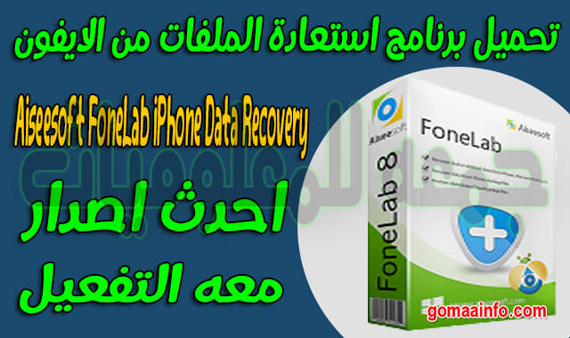 تحميل برنامج استعادة الملفات من الايفون  Aiseesoft FoneLab iPhone Data Recovery 10.1.76