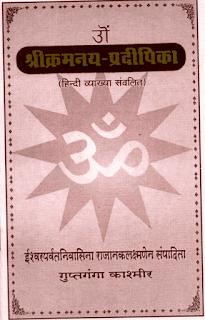 ShriKramanay-Kali-PDF-Book-In-Hindi-Free-Download