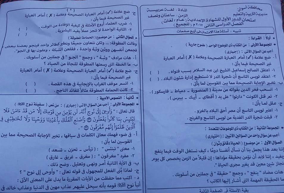 امتحان اللغة العربية محافظة اسوان للصف الثالث الاعدادى الترم الثاني 2017
