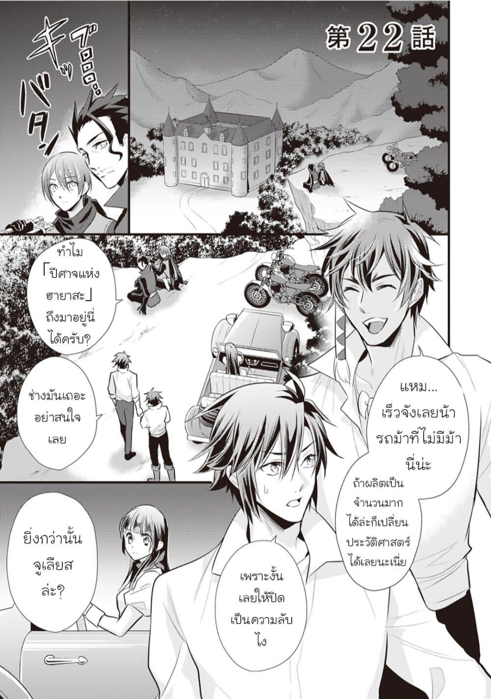 อ่านการ์ตูน Daites Ryou Koubouki ตอนที่ 22 หน้าที่ 1