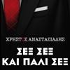 Σεξ, σεξ και πάλι σεξ, Χρήστος Αναστασιάδης