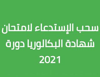 سحب الإستدعاء لامتحان شهادة البكالوريا دورة 2021 bac onec dz