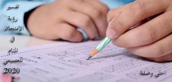 تفسير رؤية الامتحان في المنام للعصيمي 2021
