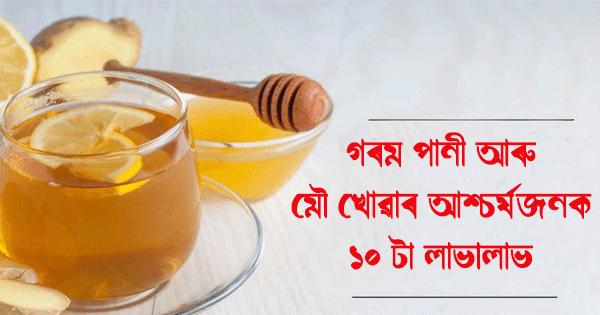 Warm Water Honey Health Benefits in Assamese
