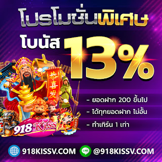 918kissv โปรโมชั่นสมาชิกเก่า13%