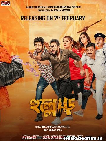 Hullor (2020) Full bengali movie download 720p HD