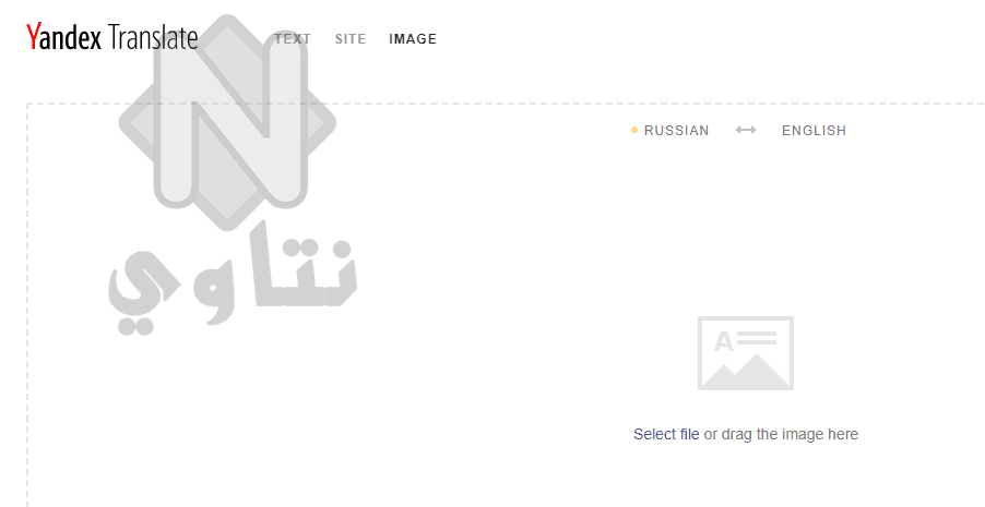برنامج ترجمة الصور إلى العربية