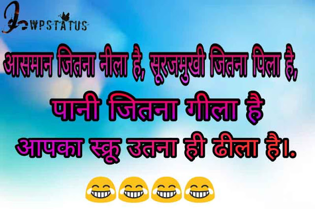 Funny quotes hindi for whatsapp