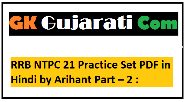 RRB NTPC 21 Practice Set PDF in Hindi by Arihant Part – 2 :