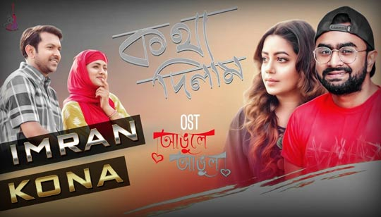 Kotha Dilam Song Lyrics by Imran, Kona, Tahsan And Tisha