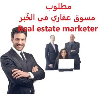 وظائف السعودية مطلوب مسوق عقاري في الخُبر Real estate marketer